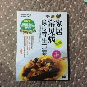 家居常见病:食疗养生方案(水晶版)(DVD)