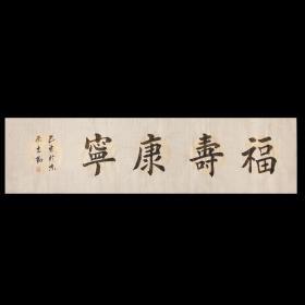 【保真】田英章入室弟子叶克勤:福寿康宁