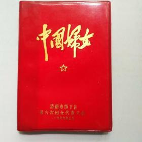 老的笔记本(记录本)中国妇女 济南市历下区第六次妇女代表大会 1979 (空白本)