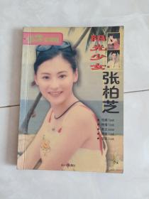 《阳光少女张柏芝》2002年一版一印。