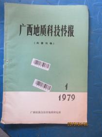 广西地质科技情报