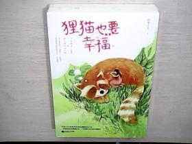 狸猫也要幸福(套装全二册)