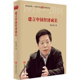 建言中国经济成长(选入新闻出版总局十三五规划,纪念改革开放40年,中央财经委员会办公室副主任韩文