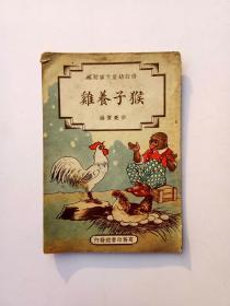 民国老课本修订幼童文库除编,猴子养鸡,一页一图,全是精美插图,时代感强烈