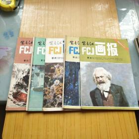 富春江画报 1983年3.6.8.9.12.共5本合售