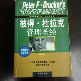 彼得.杜拉克管理圣经