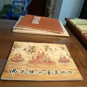 佛说观无量寿佛经(画册)(存放在艺术类处)