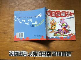 乖宝宝童话 :亲子共读2-
