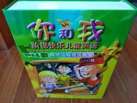 你和我阶梯快乐儿童英语(精装盒7)9本书和对应光盘12张