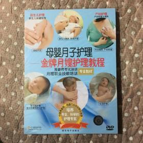 母婴月子护理--金牌月嫂护理教程(育婴师考试培训月嫂职业技术培训专业教材) DVD【全新未开封】