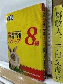 汉检 汉字学习ステップ 8级 日文原版32开软精装中国语学习书  汉检出版
