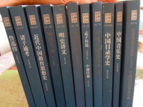 民国大师文库(各辑,共11本)