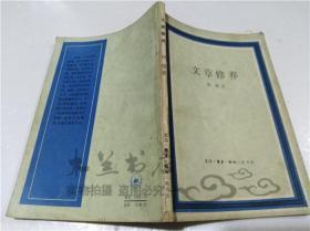 文章修养 唐弢 生活.读书.新知三联书店 1983年9月 32开平装