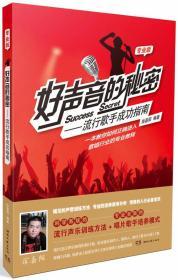 好声音的秘密:流行歌手成功指南(专业版)