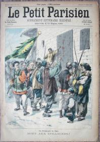 1900年7月15日法国原版老报纸《Le Petit Journal》—杀死外国联军+北京牌楼