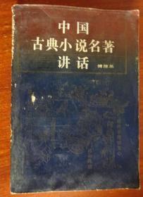 中国古典小说名著讲话