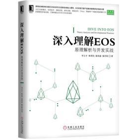 深入理解EOS原理解析与开发实战