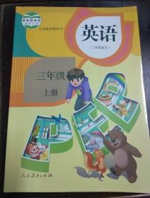 义务教育教科书  英语(PEP)三年级上册人教版