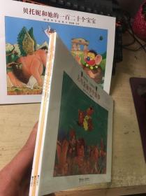 旁帝经典作品:大耳朵和半个故事、好大好大一棵树、小太阳丑八怪、贝托妮和她的一百二十个宝宝(4册合售)其中大翅膀系列全新未开封