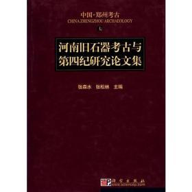 河南旧石器考古与第四纪研究论文集