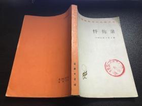忏悔录(汉译世界学术名著丛书)63年1版82年3印