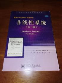 国外计算机科学教材系列:非线性系统(第3版)