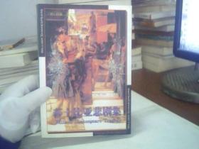 世界文学名著宝库(一)--- 莎士比亚悲剧集