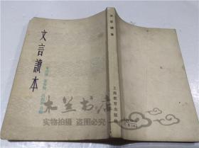 文言读本 朱自清 叶圣陶 吕叔湘 合编 上海教育出版社 1980年12月 32开平装