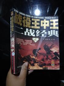 战役王中王:二战经典 贰