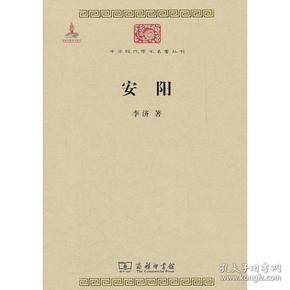 中华现代学术名著丛书:安阳