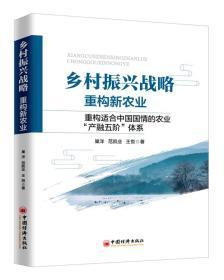 """乡村振兴战略:重构新农业:重构适合中国国情的农业""""产融五阶""""体系"""