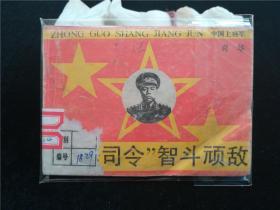 连环画 中国上将军娃娃司令智斗顽敌