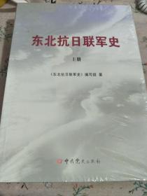 东北抗日联军史