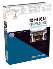 中国传统建筑营造技艺丛书:婺州民居传统营造技艺