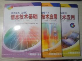 信息技术 必修信息技术基础 选修2多媒体技术应用 选修3网络技术应用