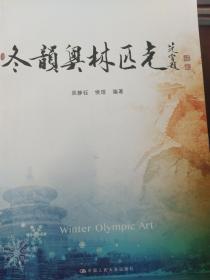 冬韵奥林匹克