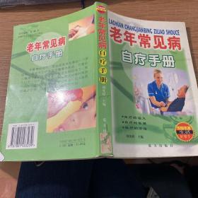 老年常见病自疗手册.