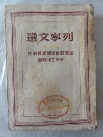 列宁文选(第六册 过渡到恢复国民经济的和平工作时期)解放社1949年版