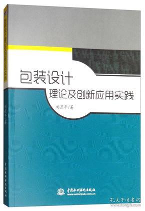 包装设计理论及创新应用实践