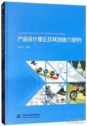 产品设计理论及其创造力研究