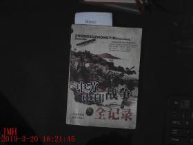 中苏中印战争全记录