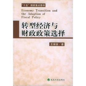 转型经济与财政政策选择