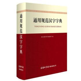 通用规范汉字字典  (精装)