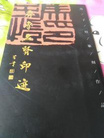 齐鲁名贤印迹—马子恺篆刻作品集,签名书