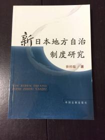 《新日本地方自治制度研究》(正版 库存书)