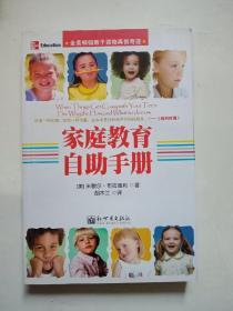 家庭教育自助手册