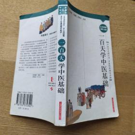 中医百日通丛书 《一百天学中医基础》
