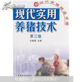现代实用养猪技术(第3版)