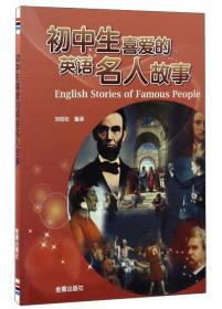 初中生喜爱的英语名人故事