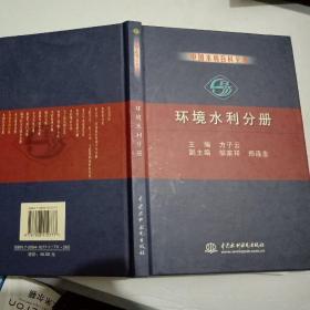 环境水利分册——水利百科全书